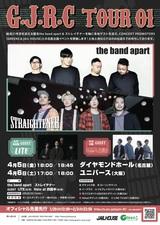"the band apart × ストレイテナー、名阪対バン企画開催に向け""the band apartとストレイテナーへの17の質問""公開"