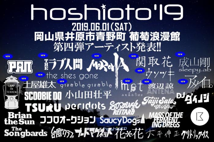"""6/1岡山で開催の野外フェス""""hoshioto'19""""、第4弾出演アーティストにPAN、MOROHA、ウソツキ、渡辺 諒(アンテナ)、the shes gone、THEラブ人間ら12組決定"""