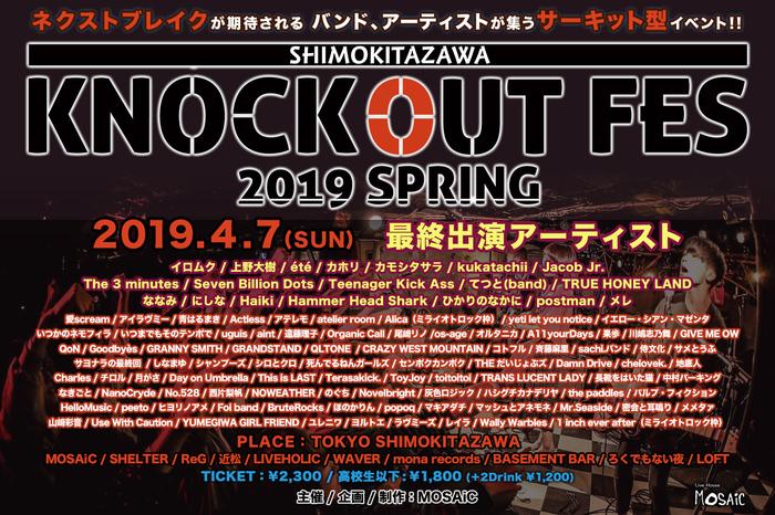 """4/7開催""""KNOCKOUT FES 2019 spring""""、最終出演者にété 、The 3 minutes、イロムク、TRUE HONEY LAND、postmanら19組決定。タイムテーブルも公開"""