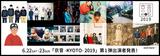 """サーキット・ライヴ""""京音-KYOTO- 2019""""開催決定。第1弾アーティストにthe band apart、Predawn、TENDOUJI、The Songbardsら11組発表"""