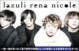 新潟発の4人組バンド、lazuli rena nicoleのインタビュー公開。変拍子、ポスト・ロックを取り入れ、楽曲ごとに異なるストーリーを描く初の全国流通盤を本日3/1リリース