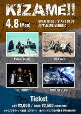 "Pulse Factory、MR.Fuzzy、THE BUGZY、CODE OF ZERO出演。4/8に下北沢LIVEHOLICにてライヴ・イベント""KIZAME!!""開催決定"