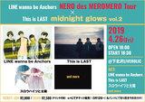"""4/26下北沢LIVEHOLICにて開催""""LINE wanna be Anchors「NERO des MEROMERO Tour」× This is LAST midnight glows vol.2""""、追加アーティストにスロウハイツと太陽決定"""