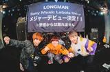 LONGMAN、ソニー・ミュージックよりメジャー・デビュー決定。6/12にインディーズ・ベスト・アルバムをリリース、地元愛媛にて全国ツアー追加公演も開催