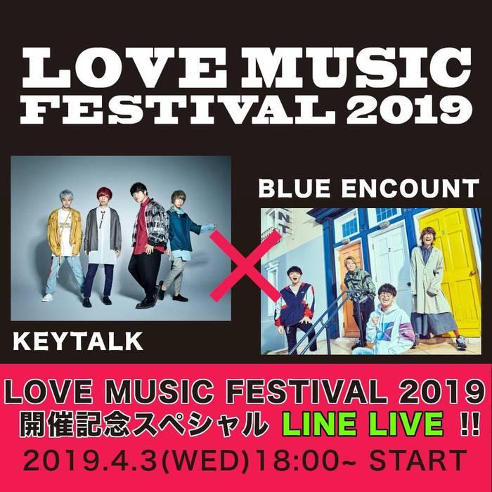 """KEYTALK × BLUE ENCOUNT、""""LOVE MUSIC FESTIVAL 2019""""の魅力や意気込み語る開催記念特番を4/3 LINE LIVEにて生配信"""
