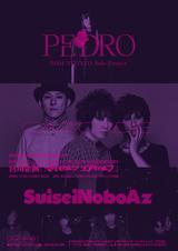 "PEDRO、CASCADE、SuiseiNoboAz出演。5/19新宿LOFTにて3マン・ライヴ""マイセルフ,ユアセルフ""開催決定"
