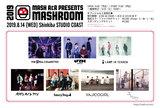 "MASH A&R主催イベント""MASHROOM 2019""、オーラル、フレデリック、LAMP IN TERREN、パノパナ、Saucy Dog、YAJICO GIRL出演決定"