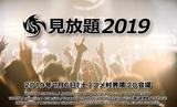 """7/6大阪にて開催""""見放題2019""""、本日3/15よりTwitterにて出演アーティストを毎日発表。1組目は感覚ピエロ"""