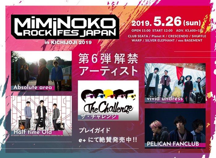 """5/26開催""""MiMiNOKOROCK FES JAPAN in 吉祥寺 2019""""、第6弾出演者にザ・チャレンジ、PELICAN FANCLUB、vivid undress、Absolute area、Half time Old決定"""