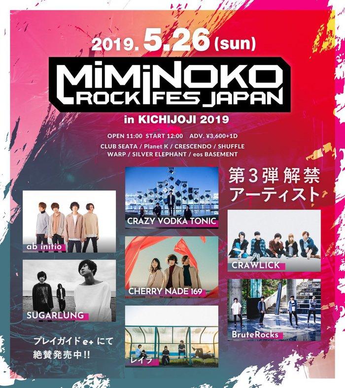 """5/26開催""""MiMiNOKOROCK FES JAPAN in 吉祥寺 2019""""、第3弾出演アーティストにab initio、CRAZY VODKA TONIC、CRAWLICK、CHERRY NADE 169ら7組決定"""