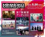 """5/26開催""""MiMiNOKOROCK FES JAPAN in 吉祥寺 2019""""、第7弾出演者にアイビーカラー、osage、TENDER TEMPERら6組決定"""
