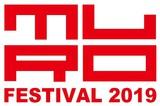 """7/20-21開催""""MURO FESTIVAL 2019""""、第2弾出演アーティストにヒトリエ、Brian the Sun、アイビー、レゴ、ハロ、グドモ、mol-74ら11組決定"""