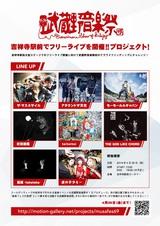 """""""武蔵野音楽祭""""プロデュース、4/30に吉祥寺駅前でフリー・ライヴ開催決定。モーモールルギャバン、toitoitoi、アラウンドザ天竺、虎の子ラミーら出演"""