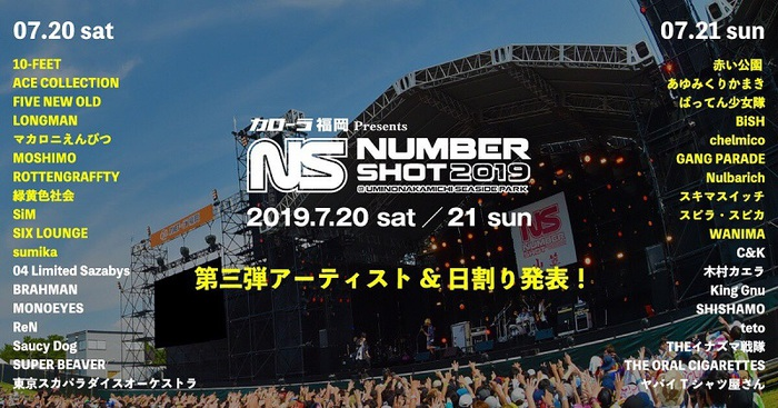 """NUMBER SHOT 2019""、第3弾出演アーティストにWANIMA、BiSH、ギャンパレ、Nulbarich、マカロニえんぴつ、FIVE NEW OLD、緑黄色社会、sumikaら決定。日割りも発表"