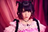 大森靖子、本日3/13リリースのニュー・シングル表題曲「絶対彼女 feat. 道重さゆみ」振付動画をTikTokにて公開