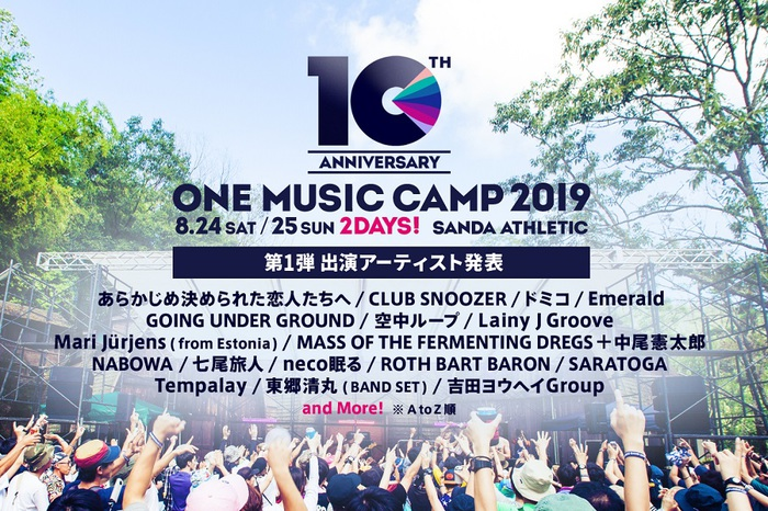 """8/24-25開催のキャンプイン音楽フェス""""ONE MUSIC CAMP 2019""""、第1弾出演アーティストにドミコ、Tempalay、あら恋、ROTH BART BARON、吉田ヨウヘイgroupら17組決定"""