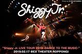 Shiggy Jr.のライヴ・レポート公開。最新アルバム引っ提げ自身最多9公演を巡った全国ツアー千秋楽、ライヴ・バンドとしての実力見せつけた東京公演をレポート