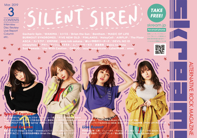 silentsiren_cover.jpg