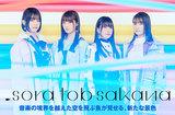 """sora tob sakanaの特集&プロデューサー 照井順政のインタビュー公開。""""成長していくなかで自我がはみ出し始めた""""――新たな景色を見せるメジャー1stフル・アルバムを3/13リリース"""