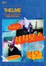 Suchmos、6月に韓国ソウルにてHYUKOHとのツーマン・ライヴ開催決定。明日3/22よりニュー・アルバム収録曲「ROLL CALL」先行配信もスタート