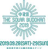 """9/28-29開催のエコな野外フェス""""中津川 THE SOLAR BUDOKAN 2019""""、第1弾出演アーティストにACIDMAN、テナー、NakamuraEmi、SOIL、LUCKY TAPES、シアターブルック決定"""