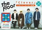 The Floor、バンタンゲームアカデミー×Skream!とのコラボ企画決定&特設ページ公開。メジャー1stミニ・アルバム『CLOVER』リード曲「Clover」を学生が独自の解釈で映像化