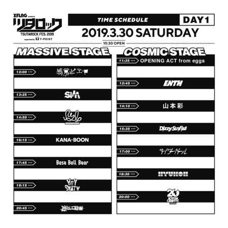 timetable0330_DAY1.jpg