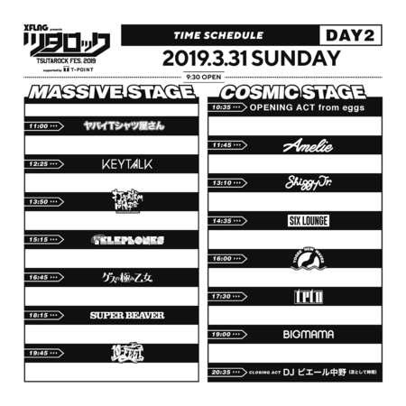 timetable0331_DAY2.jpg