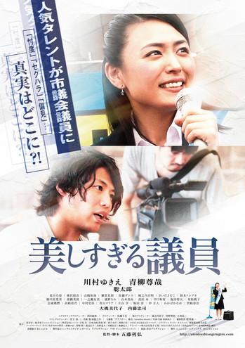 utsukushisugirugiin_poster.jpg