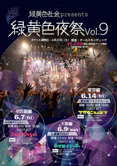 yasai_vol9.jpg