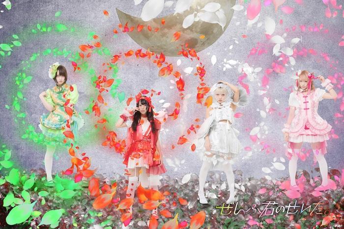 ぜんぶ君のせいだ。、4/10リリースの2ndライヴDVD『Zepp Tokyo ワンマンLIVE~革鳴共唱~』ジャケ写公開。リリース記念インストア・イベント詳細も発表