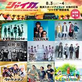 """8/3-4開催""""ジャイガ-OSAKA GIGANTIC ROCK FES 2019-""""、第1弾アーティストにKEYTALK、スカパラ、NCIS、LONGMANら9組決定"""