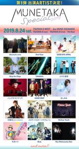 """8/24渋谷にてサーキット・イベント""""MUNETAKA Special 2019""""開催決定。第1弾アーティストにЯeaL、Absolute area、ましのみ、とけた電球、Ryu Matsuyama Duo、Mellow Youthら15組"""