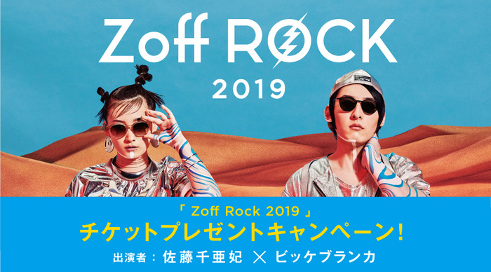 """ビッケブランカ、佐藤千亜妃(きのこ帝国)出演。ドレスコードは""""アイウェア""""の完全招待制ライヴ""""Zoff Rock 2019""""、8/29開催決定"""