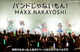 バンドじゃないもん!MAXX NAKAYOSHIのインタビュー&動画メッセージ公開。全曲をメンバーが監修した会心のメジャー2ndフル・アルバム『NO LIMIT』を明日4/3リリース