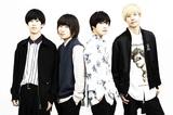 BOYS END SWING GIRL、メジャー・デビュー・アルバムの詳細発表。新ヴィジュアル&収録曲「Goodbye My Love」MV公開、7/21渋谷WWW Xにて初ワンマンも