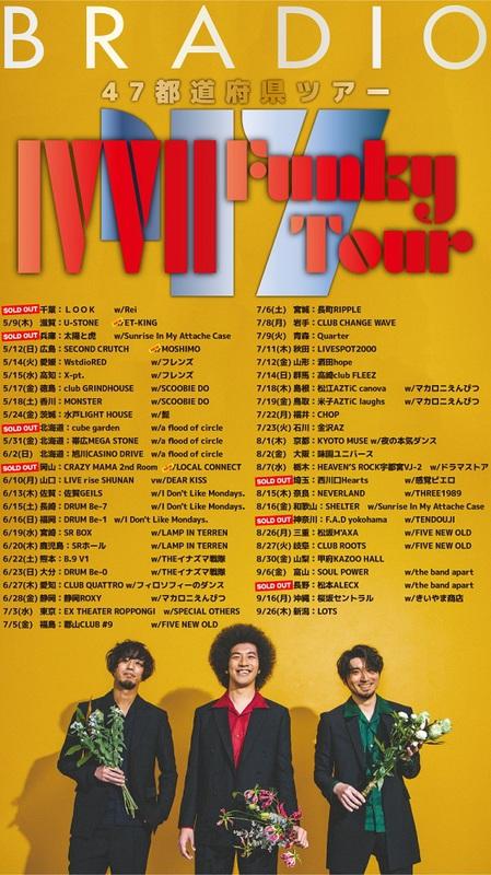 bradio_tour.jpg