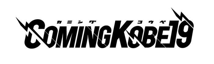 """5/11開催の日本最大級チャリティー・イベント""""COMING KOBE19""""、第2弾出演アーティストにフレデリック、ビーバー、四星球、パノパナ、Age Factoryら14組決定"""