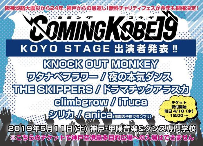 """""""COMING KOBE19""""、アナザー・ステージ""""KOYO Stage""""が神戸・甲陽音楽&ダンス専門学校に登場。夜ダン、ノクモン、ドアラ、climbgrowら9組出演決定"""