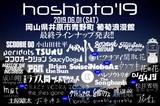 """6/1岡山で開催""""hoshioto'19""""、最終出演者にCRAZY VODKA TONIC、SuiseiNoboAz、ハレソウトリオら決定。CCR UNPLUGGED(ココロオークション)SPセッションも"""
