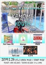 "Port Town FM×下北沢LIVEHOLIC、5/24に共同レコ発記念イベント""KAMOME YOUTH""開催。対バンはMUCK、Hoorays、Fall's end、大聖堂"