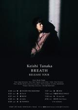 Keishi Tanaka、ニュー・アルバム『BREATH』リリース・ツアー開催決定。アルバム収録曲「雨上がりの恋」先行配信も