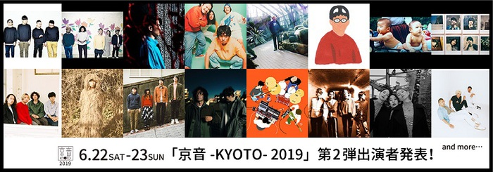 """サーキット・ライヴ""""京音-KYOTO- 2019""""、第2弾出演アーティストにPolaris、toconoma、Attractions、Black Boboi、KONCOS決定"""