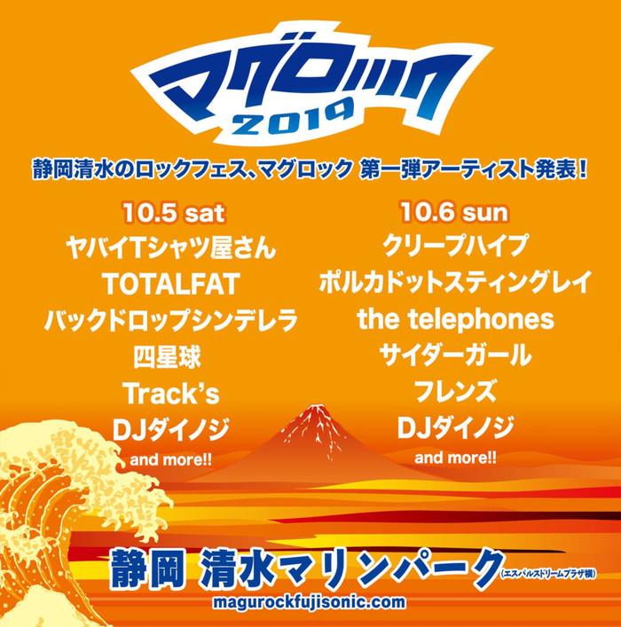 """静岡清水のロック・フェス""""マグロック2019""""、第1弾アーティストにヤバT、クリープ、電話ズ、ポルカ、フレンズら11組決定"""