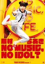 """眉村ちあき、タワレコ""""NO MUSIC, NO IDOL?""""ポスター・シリーズに初登場"""