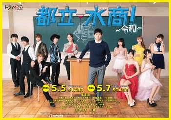 mizusho_poster.jpg