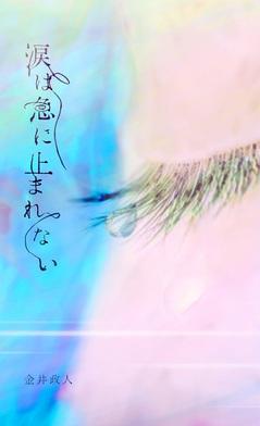 namidaha_hyoshi.jpg