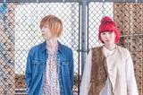 nano.RIPE、5/3配信リリースの新曲「アイシー」MV(1cho Ver.)公開