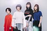 ねごと、4/24リリースの初ベスト・アルバム『NEGOTO BEST』バクが歩むMV公開