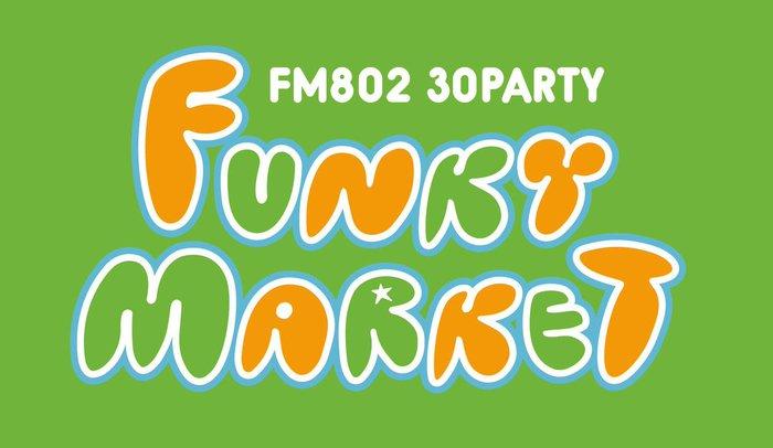 """5/3大阪万博記念公園にて開催の""""FM802 30PARTY FUNKY MARKET""""、スペシャル・ライヴにThe Winking Owl、みゆな、Ryu Matsuyamaら出演決定。タイムテーブルも発表"""